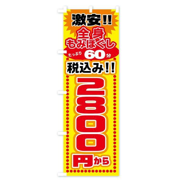 のぼり旗 激安全身もみほぐし|goods-pro|02