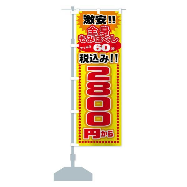 のぼり旗 激安全身もみほぐし|goods-pro|13