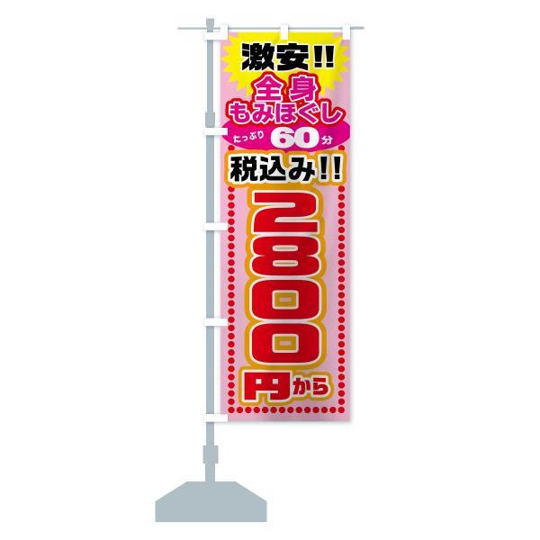 のぼり旗 激安全身もみほぐし|goods-pro|14