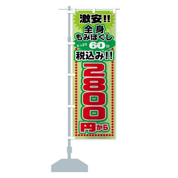 のぼり旗 激安全身もみほぐし|goods-pro|15