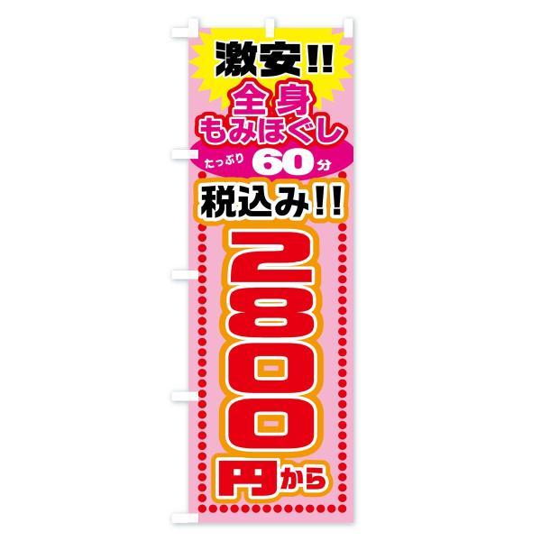 のぼり旗 激安全身もみほぐし|goods-pro|03