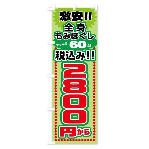 のぼり旗 激安全身もみほぐし|goods-pro|04