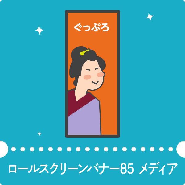 ロールスクリーンバナー w850専用メディア|goods-pro