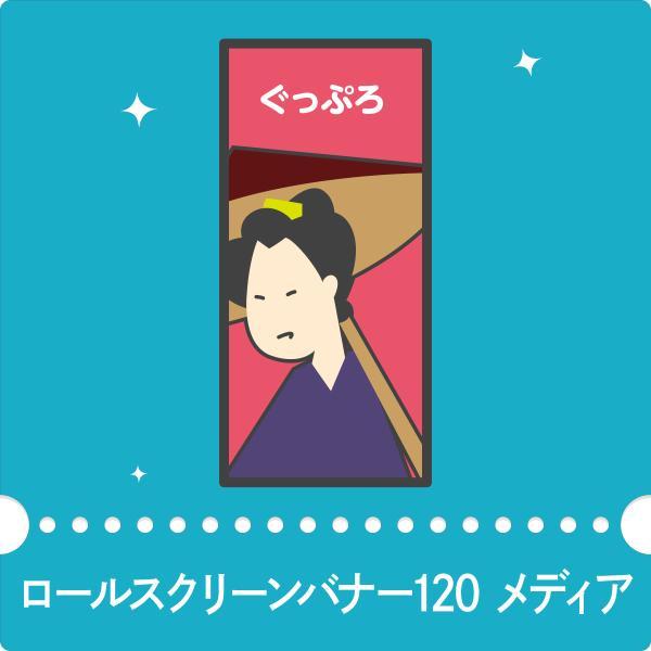ロールスクリーンバナー w1200専用メディア|goods-pro