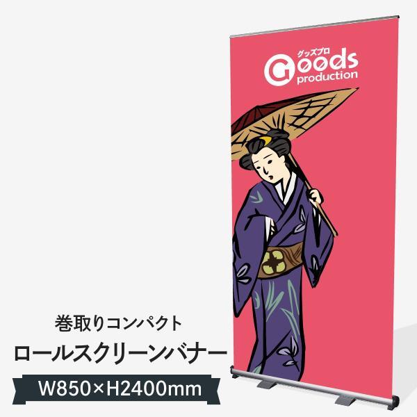 ロールスクリーンバナー w1200|goods-pro