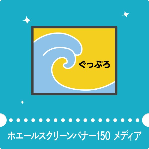 ホエールロールスクリーンバナー150専用メディア|goods-pro
