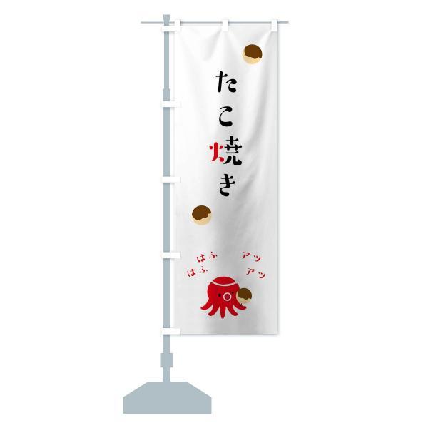 のぼり旗 たこ焼き goods-pro 15