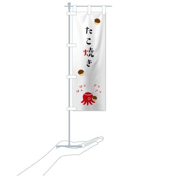 のぼり旗 たこ焼き goods-pro 18