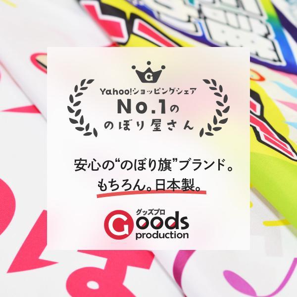 のぼり旗 けずりいちご goods-pro 12