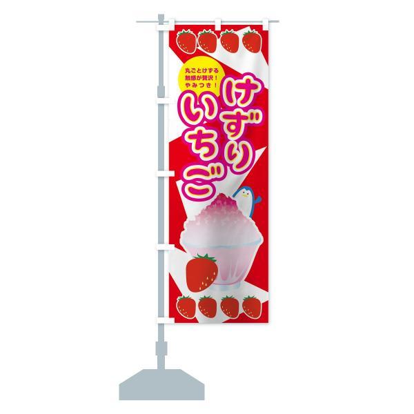 のぼり旗 けずりいちご goods-pro 14