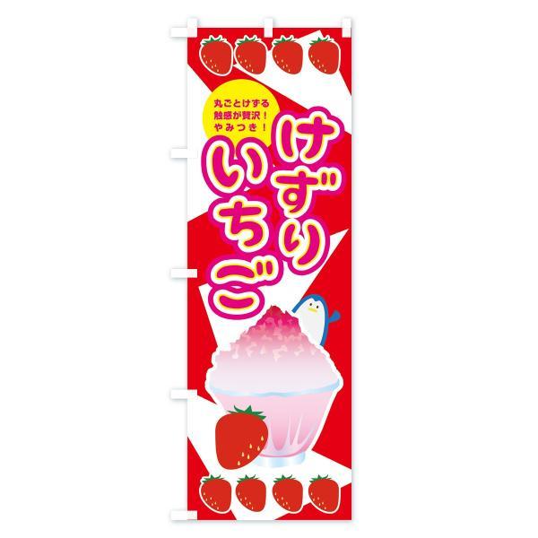 のぼり旗 けずりいちご goods-pro 03