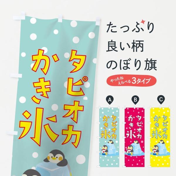 のぼり旗 タピオカかき氷|goods-pro
