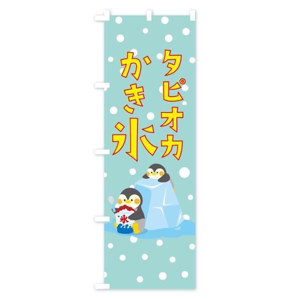 のぼり旗 タピオカかき氷|goods-pro|02