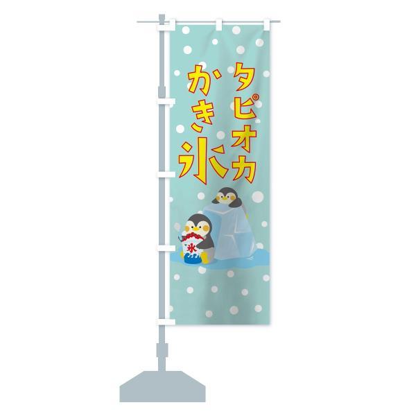 のぼり旗 タピオカかき氷|goods-pro|13