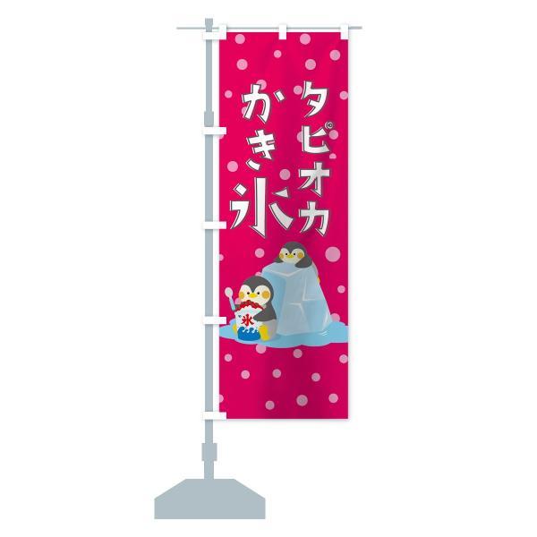 のぼり旗 タピオカかき氷|goods-pro|14