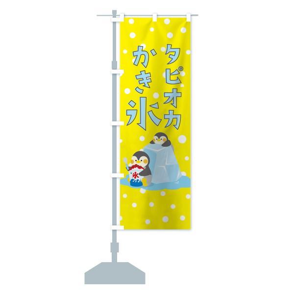 のぼり旗 タピオカかき氷|goods-pro|15