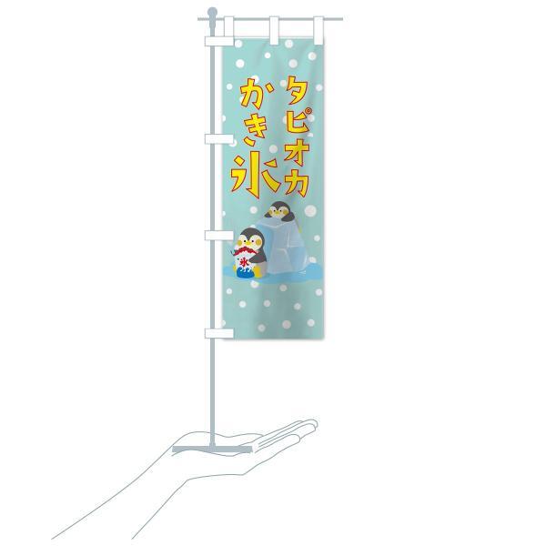 のぼり旗 タピオカかき氷|goods-pro|16