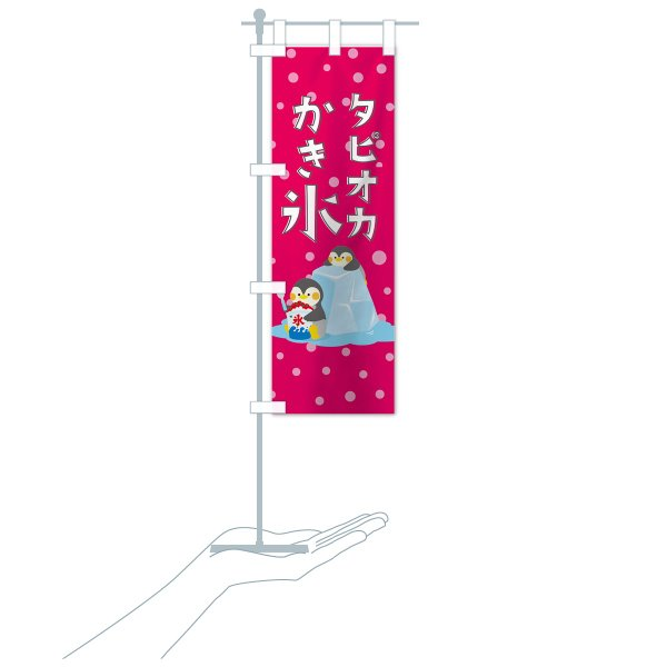 のぼり旗 タピオカかき氷|goods-pro|17