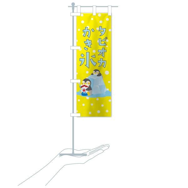 のぼり旗 タピオカかき氷|goods-pro|18