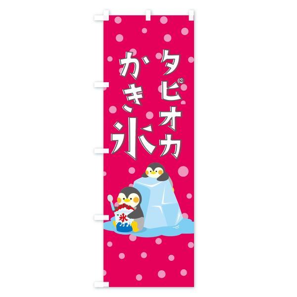 のぼり旗 タピオカかき氷|goods-pro|03