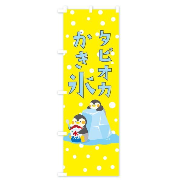 のぼり旗 タピオカかき氷|goods-pro|04