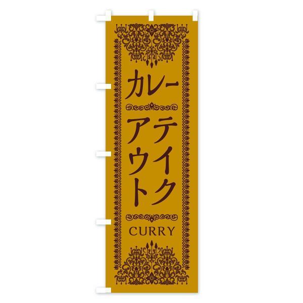 のぼり旗 カレーテイクアウト|goods-pro|02