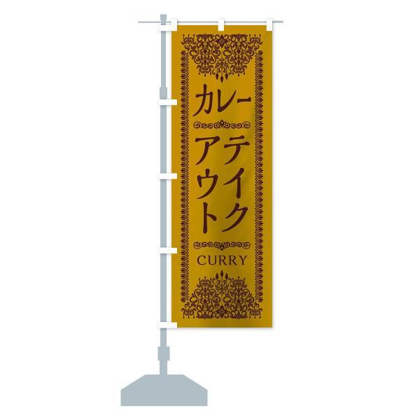 のぼり旗 カレーテイクアウト|goods-pro|13