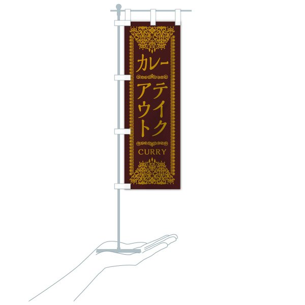 のぼり旗 カレーテイクアウト|goods-pro|18