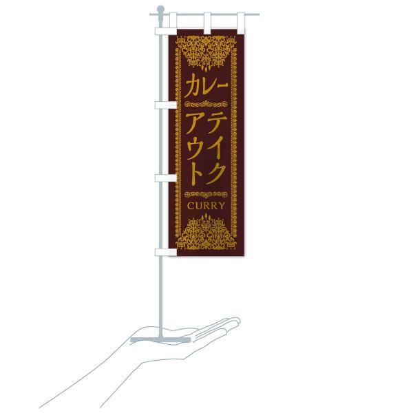 のぼり旗 カレーテイクアウト|goods-pro|20