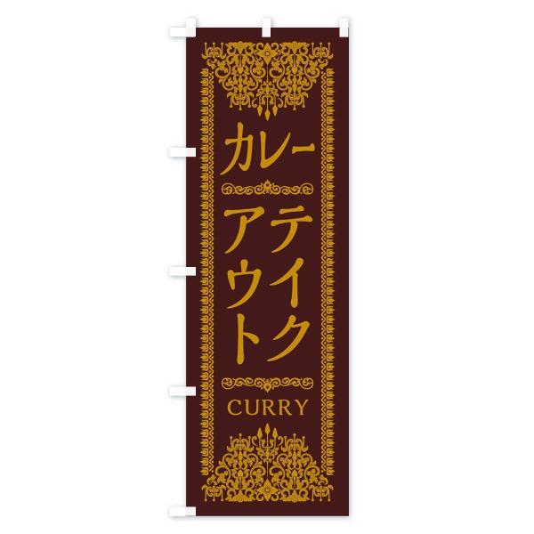 のぼり旗 カレーテイクアウト|goods-pro|04