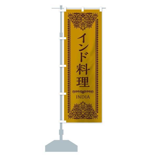 のぼり旗 インド料理|goods-pro|13