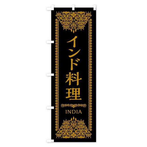 のぼり旗 インド料理|goods-pro|03