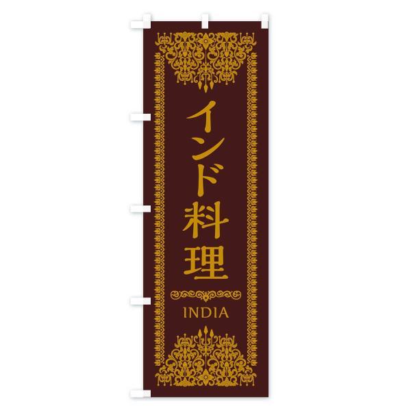 のぼり旗 インド料理|goods-pro|04