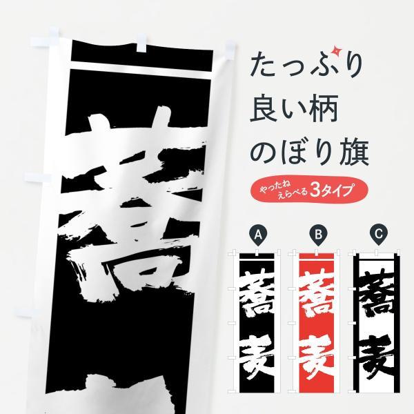 のぼり旗 蕎麦|goods-pro