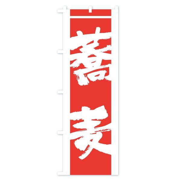 のぼり旗 蕎麦|goods-pro|03