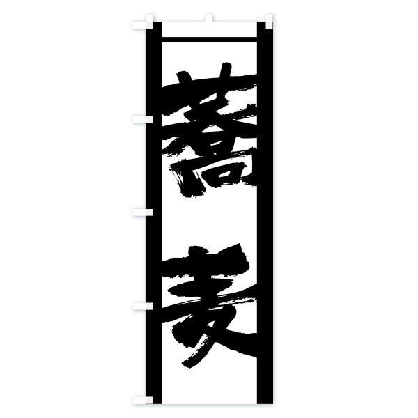 のぼり旗 蕎麦|goods-pro|04