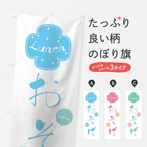 のぼり旗 蕎麦ランチ|goods-pro