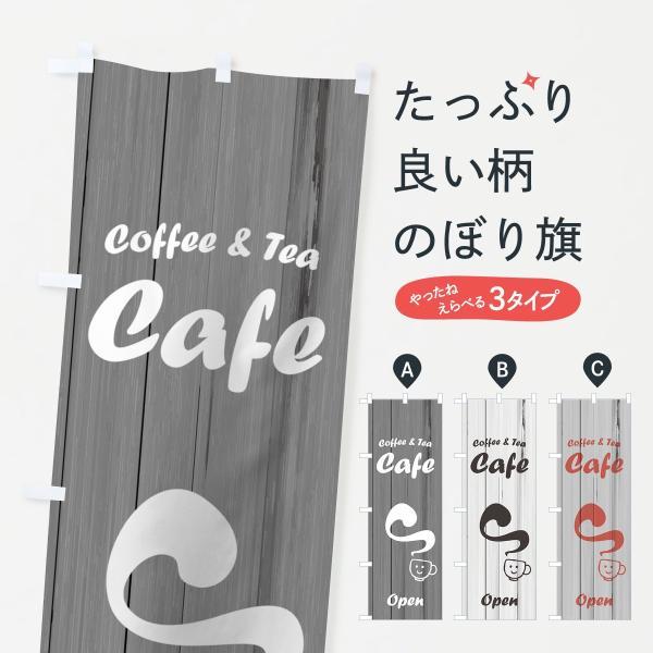 のぼり旗 カフェオープン|goods-pro