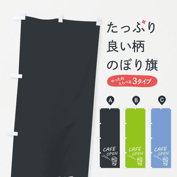 のぼり旗 CAFE OPEN goods-pro