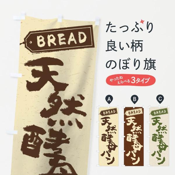 天然酵母パンのぼり旗