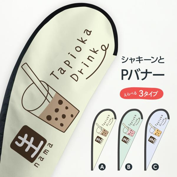 生タピオカドリンク Pバナー goods-pro