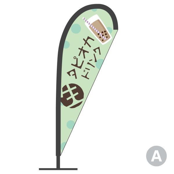 生タピオカドリンク Pバナー goods-pro 02