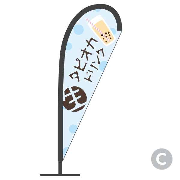 生タピオカドリンク Pバナー goods-pro 04