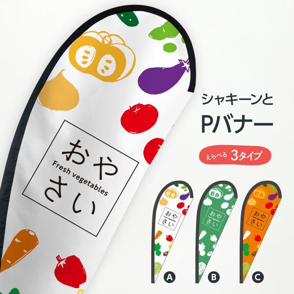 おやさい フレッシュベジタブル Pバナー goods-pro