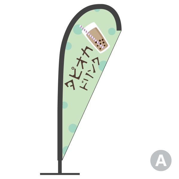 タピオカドリンク Pバナー|goods-pro|02