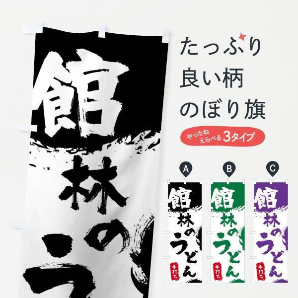 のぼり旗 館林のうどん goods-pro