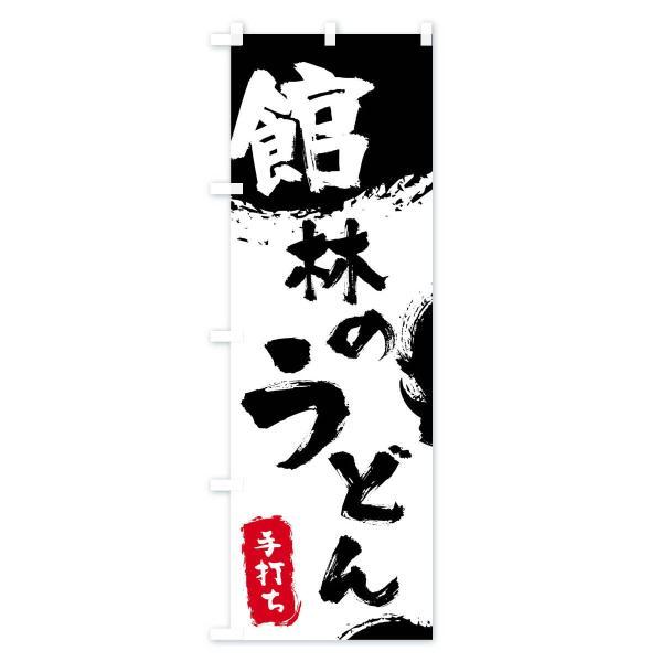 のぼり旗 館林のうどん goods-pro 02