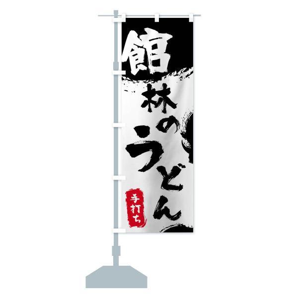 のぼり旗 館林のうどん goods-pro 13