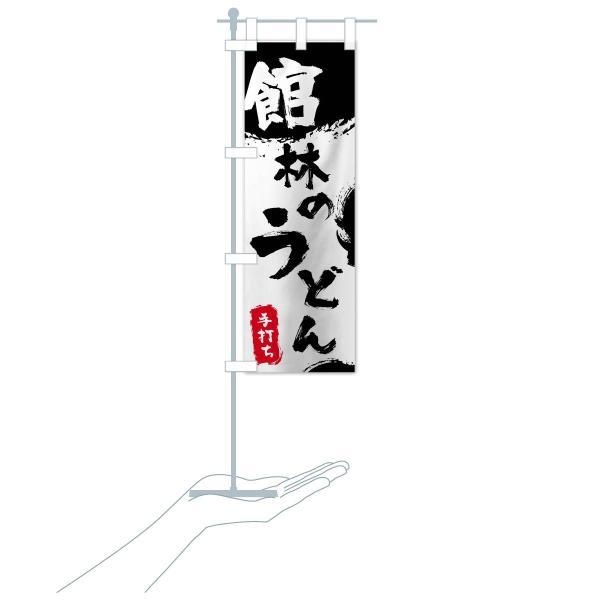 のぼり旗 館林のうどん goods-pro 16