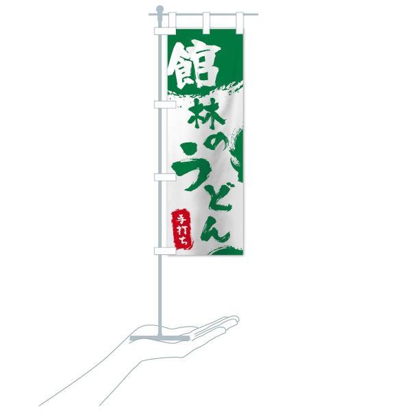 のぼり旗 館林のうどん goods-pro 17
